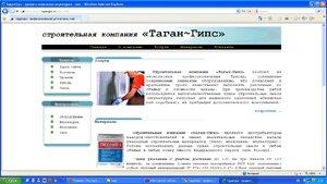 «TaganGips.ru» - штукатурные работы машинным нанесением