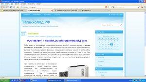 «Таганхолод.РФ» - продажа, установка и ремонт холодильного оборудования