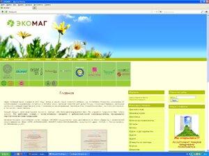 «ЭКОМАГ» - магазин экологически чистых товаров