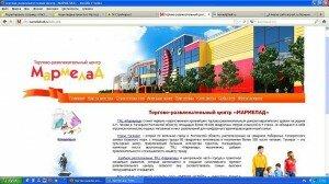 www.marmeladmall.ru